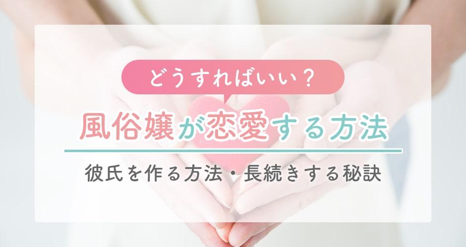 【風俗嬢でも恋愛したい!】彼氏を作る方法・長続きする秘訣を詳しく解説!