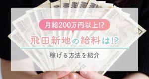 飛田新地の気になる給料は!?月給200万円以上稼ぐ方法を紹介