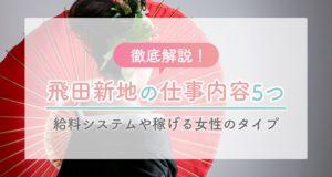 飛田新地の仕事内容5つを徹底解説!給料システムや稼げる女性のタイプを紹介