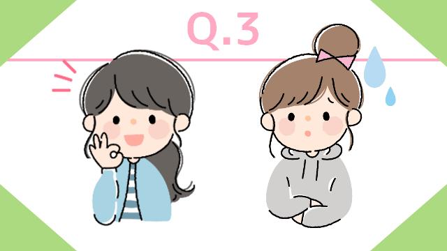 Q.3a 本番あり?なし?
