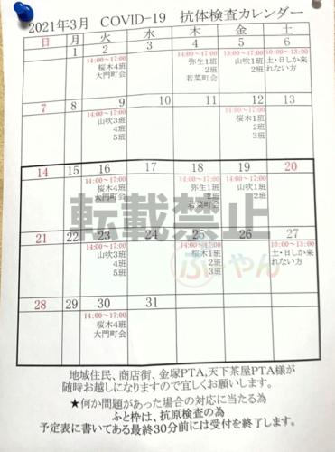 飛田新地 PCR検査カレンダー